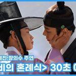 Nobleman Ryu's Wedding Episode 3: Date de sortie, spoilers et aperçu